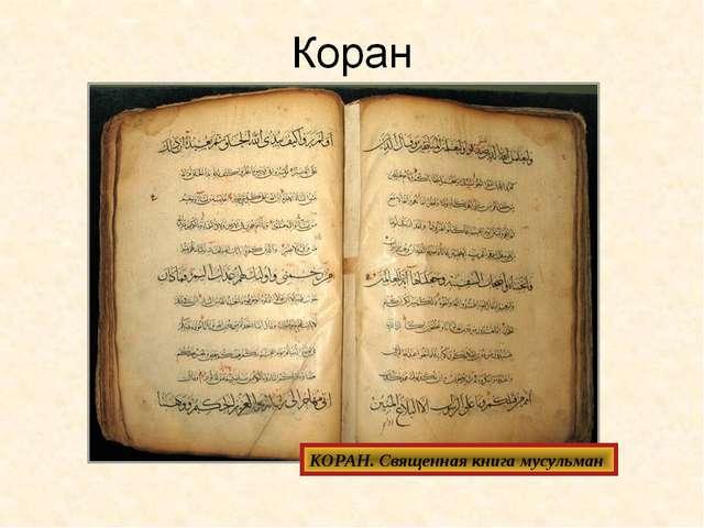 КОРАН. Священная книга мусульман
