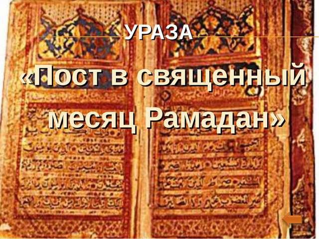 УРАЗА «Пост в священный месяц Рамадан»