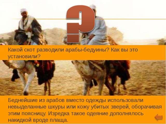Костюм бедуинов напоминал современную одежду этого народа. Для ее изготовлени...