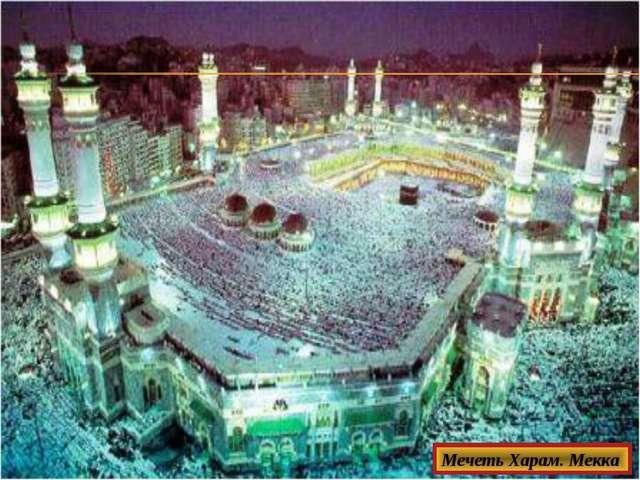 Мечеть Харам. Мекка