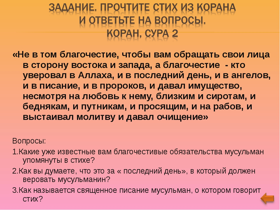 «Не в том благочестие, чтобы вам обращать свои лица в сторону востока и запад...