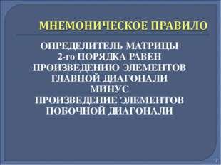 ОПРЕДЕЛИТЕЛЬ МАТРИЦЫ 2-го ПОРЯДКА РАВЕН ПРОИЗВЕДЕНИЮ ЭЛЕМЕНТОВ ГЛАВНОЙ ДИАГОН