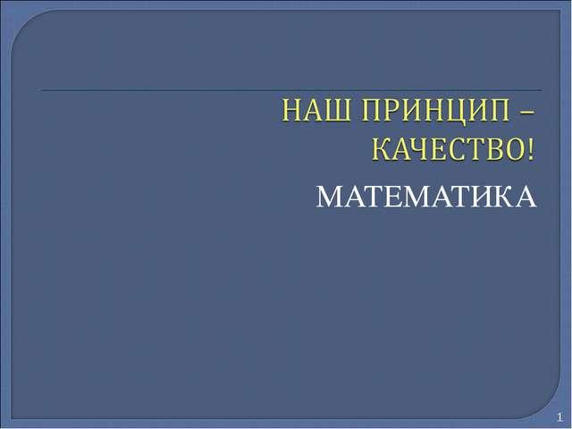 МАТЕМАТИКА * МОСКВА, 2009