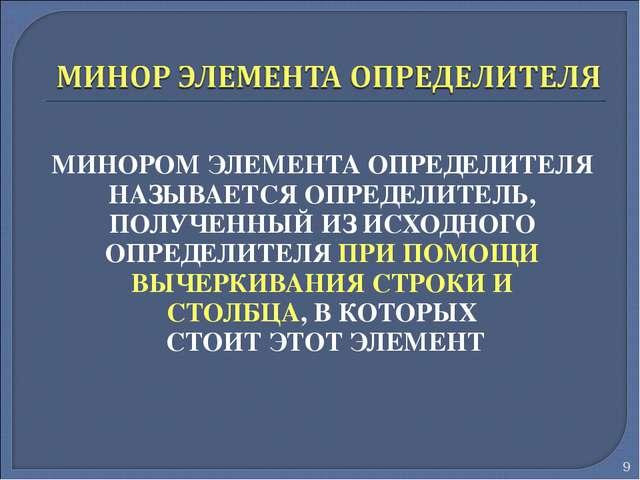 МИНОРОМ ЭЛЕМЕНТА ОПРЕДЕЛИТЕЛЯ НАЗЫВАЕТСЯ ОПРЕДЕЛИТЕЛЬ, ПОЛУЧЕННЫЙ ИЗ ИСХОДНО...