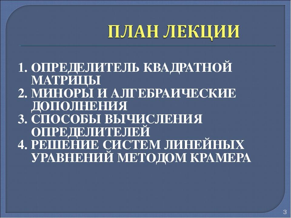 1. ОПРЕДЕЛИТЕЛЬ КВАДРАТНОЙ МАТРИЦЫ 2. МИНОРЫ И АЛГЕБРАИЧЕСКИЕ ДОПОЛНЕНИЯ 3. С...