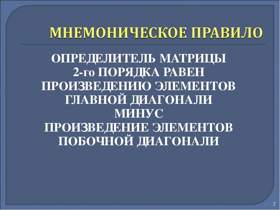 ОПРЕДЕЛИТЕЛЬ МАТРИЦЫ 2-го ПОРЯДКА РАВЕН ПРОИЗВЕДЕНИЮ ЭЛЕМЕНТОВ ГЛАВНОЙ ДИАГОН...