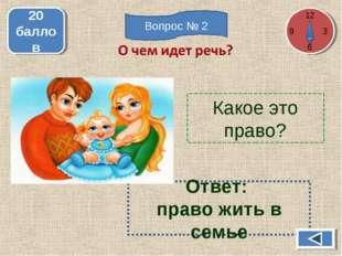 Какое это право? 20 баллов Ответ: право жить в семье 12 3 6 Вопрос № 2