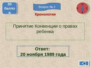 Принятие Конвенции о правах ребенка 20 баллов Ответ: 20 ноября 1989 года 12 3