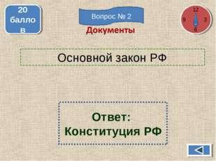 Основной закон РФ 20 баллов Ответ: Конституция РФ 12 3 6 Вопрос № 2