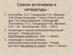 Список источников и литературы : Боголюбов, Л.Н., Городецкая Н.И., Иванова Л.