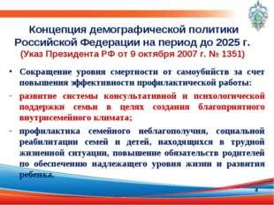 Концепция демографической политики Российской Федерации на период до 2025 г.