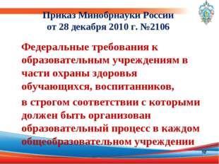 Приказ Минобрнауки России от 28декабря 2010г. №2106 Федеральные требования