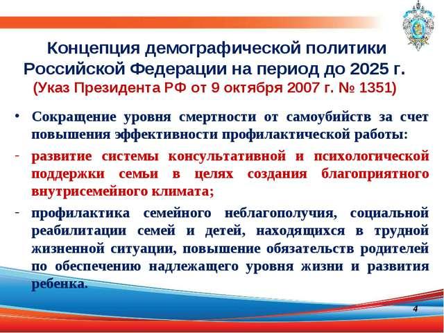 Концепция демографической политики Российской Федерации на период до 2025 г....