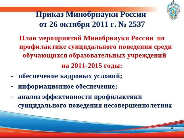Приказ Минобрнауки России от 26 октября 2011г. №2537 План мероприятий Миноб...