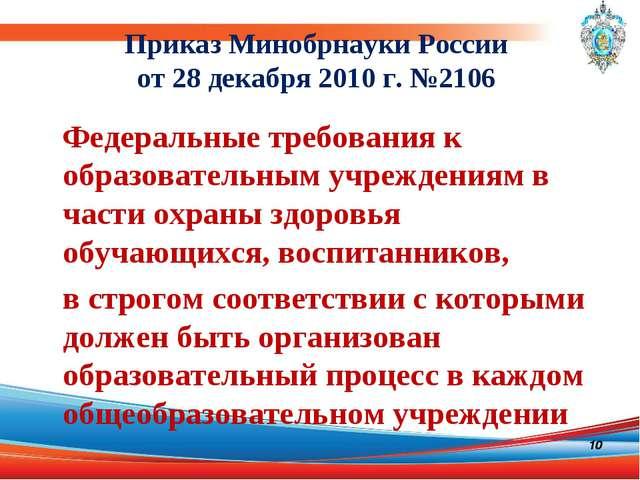 Приказ Минобрнауки России от 28декабря 2010г. №2106 Федеральные требования...