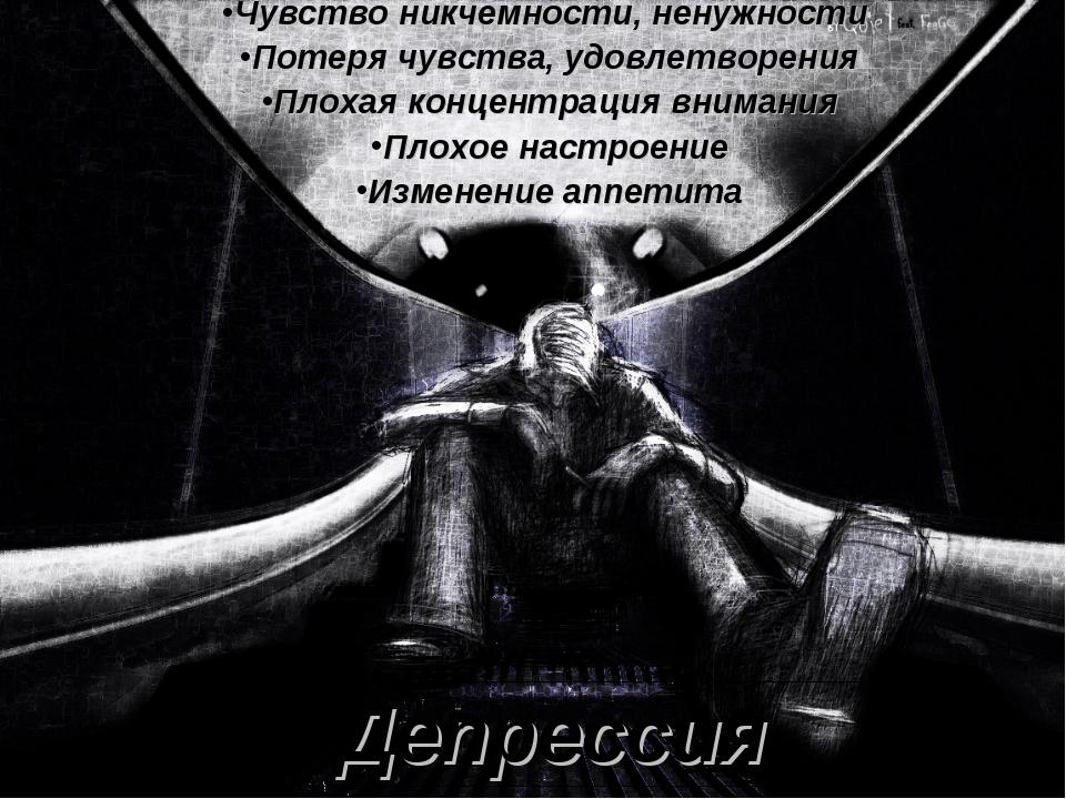 Депрессия Чувство никчемности, ненужности Потеря чувства, удовлетворения Пло...