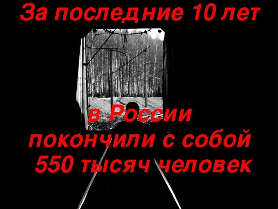 За последние 10 лет в России покончили с собой 550 тысяч человек