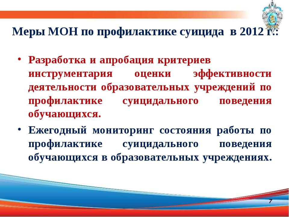 Меры МОН по профилактике суицида в 2012 г.: Разработка и апробация критериев...