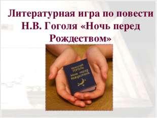 Литературная игра по повести Н.В. Гоголя «Ночь перед Рождеством»
