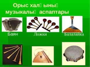 Орыс халқының музыкалық аспаптары Баян Ложки Балалайка