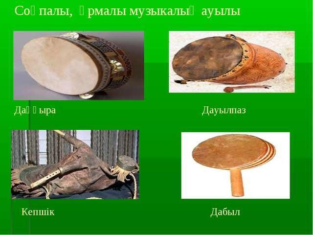 Соқпалы, ұрмалы музыкалық ауылы ДаңғыраДауылпаз  Кепшік  Дабыл