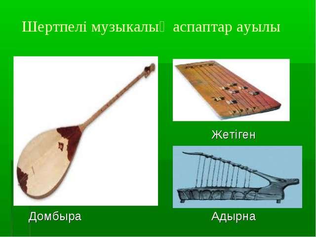 Шертпелі музыкалық аспаптар ауылы  Жетіген ДомбыраАдырна