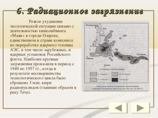 6. Радиационное загрязнение Резкое ухудшение экологической ситуации связано