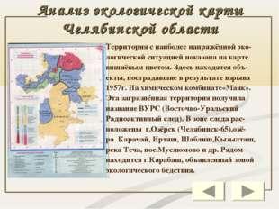 Анализ экологической карты Челябинской области Территория с наиболее напряжён