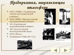 ОАО «ЧЭМК» (Челябинский электро-металлургический комбинат) ОАО «ММК» (Магнито