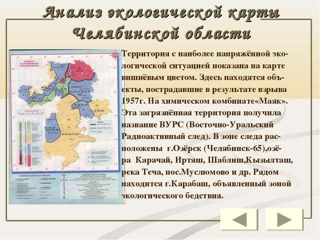 Анализ экологической карты Челябинской области Территория с наиболее напряжён...