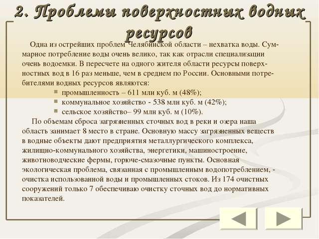 2. Проблемы поверхностных водных ресурсов Одна из острейших проблем Челябинск...