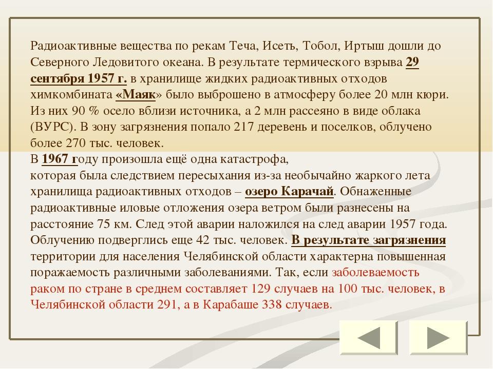Радиоактивные вещества по рекам Теча, Исеть, Тобол, Иртыш дошли до Северного...