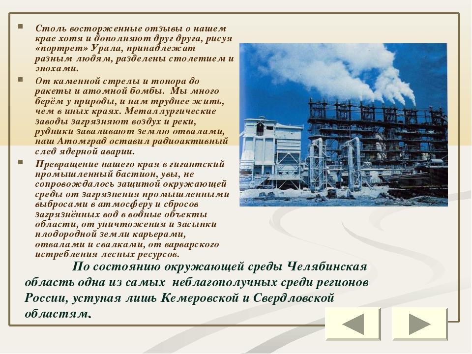 По состоянию окружающей среды Челябинская область одна из самых неблагополуч...