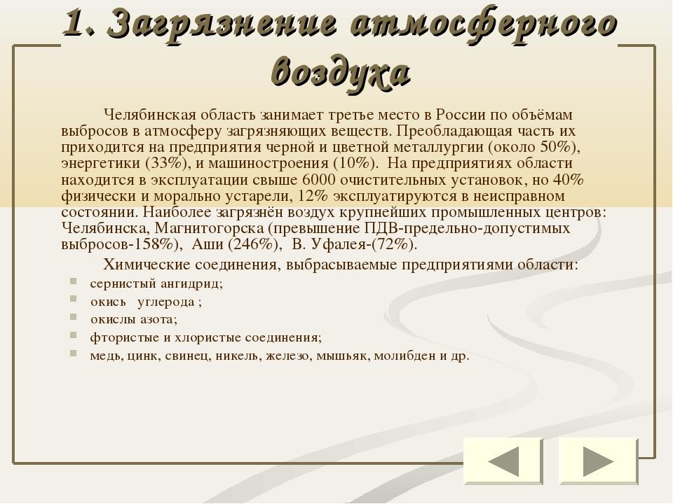 1. Загрязнение атмосферного воздуха Челябинская область занимает третье мес...
