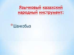 Шанкобыз