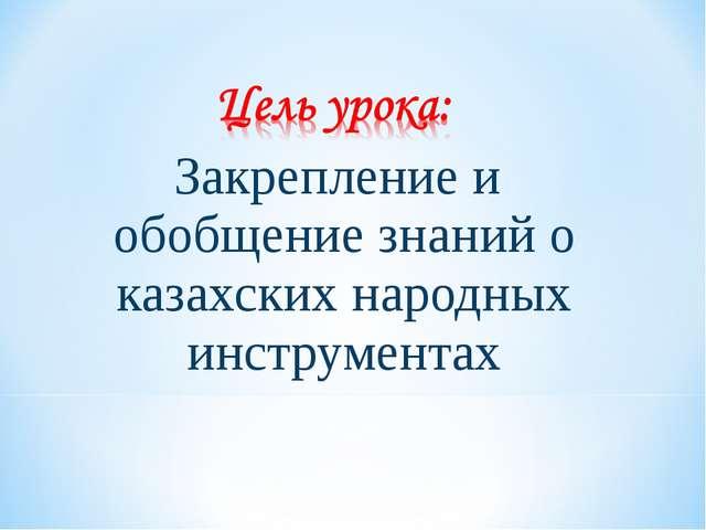 Закрепление и обобщение знаний о казахских народных инструментах