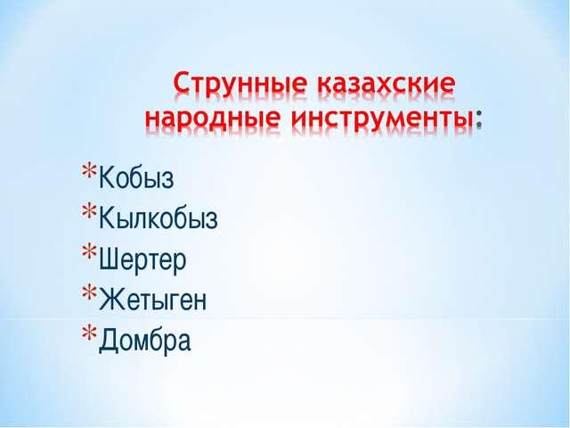 Кобыз Кылкобыз Шертер Жетыген Домбра