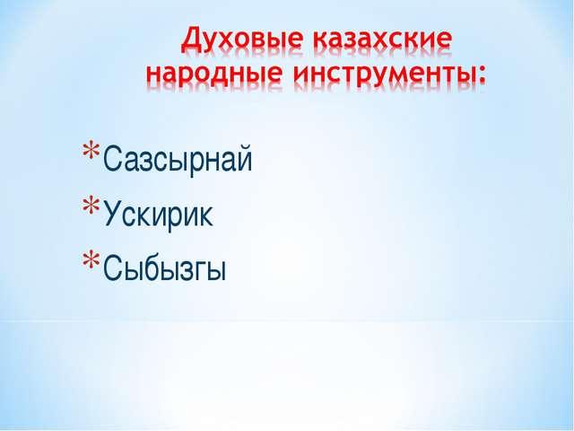 Сазсырнай Ускирик Сыбызгы