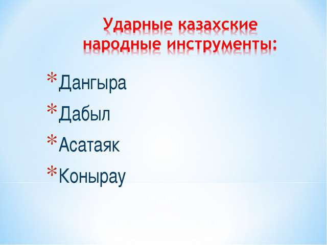 Дангыра Дабыл Асатаяк Конырау