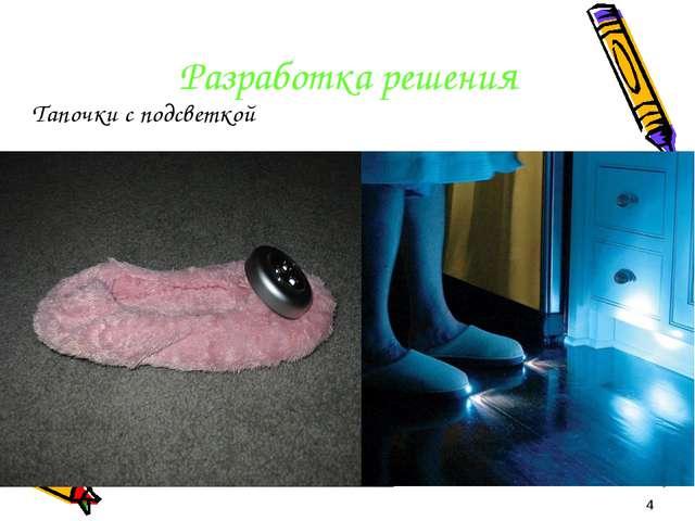 * Разработка решения Тапочки с подсветкой