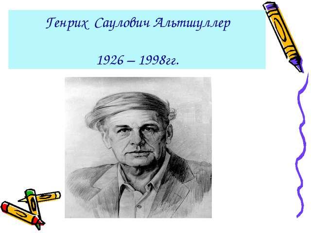 Генрих Саулович Альтшуллер 1926 – 1998гг.