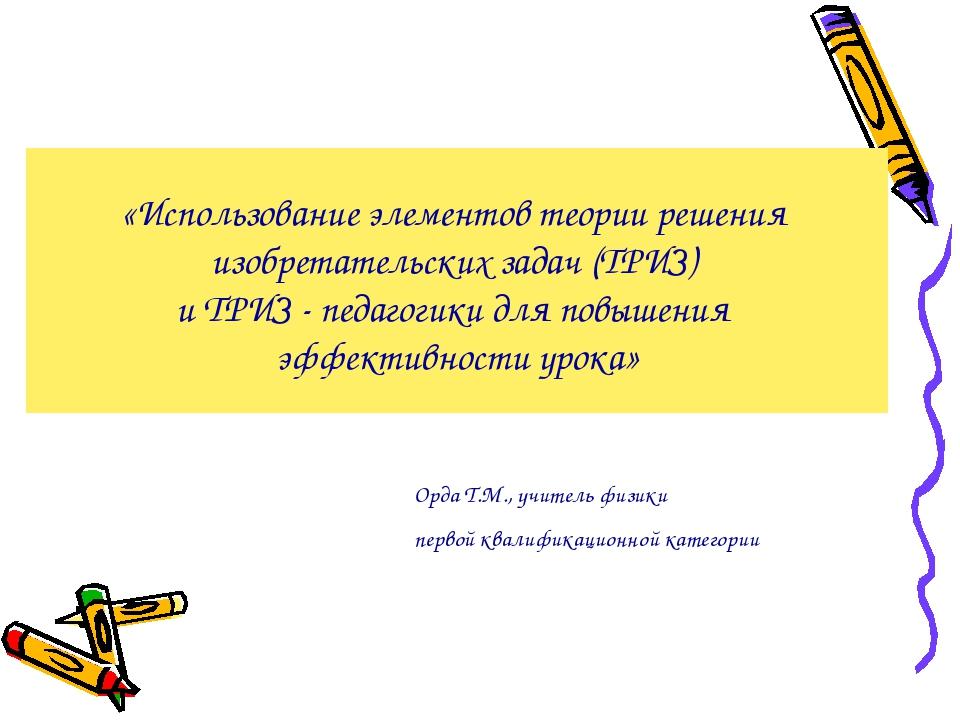 «Использование элементов теории решения изобретательских задач (ТРИЗ) и ТРИЗ...