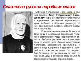 Сказители русских народных сказок Бабушка Куприяниха - так звали в род-ной де