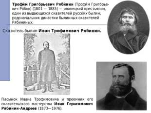 Сказитель былин Иван Трофимович Рябинин. Пасынок Ивана Трофимовича и преемник