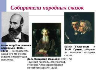 Собиратели народных сказок Александр Николаевич Афанасьев (1826 — 1871) — исс
