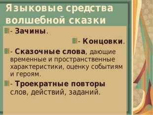Языковые средства волшебной сказки - Зачины. - Концовки. - Cказочные слова, д