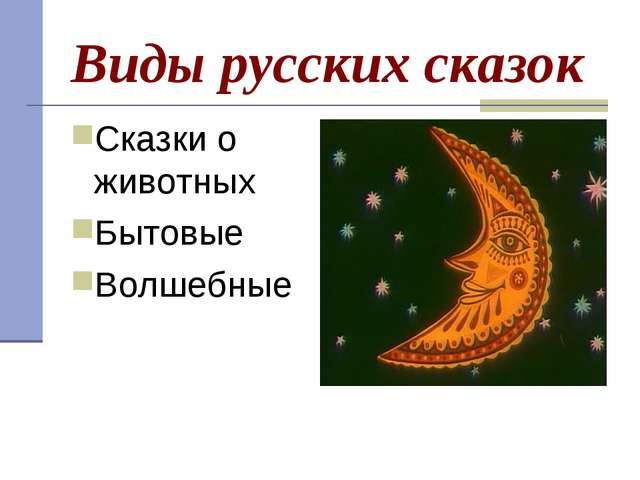 Виды русских сказок Сказки о животных Бытовые Волшебные