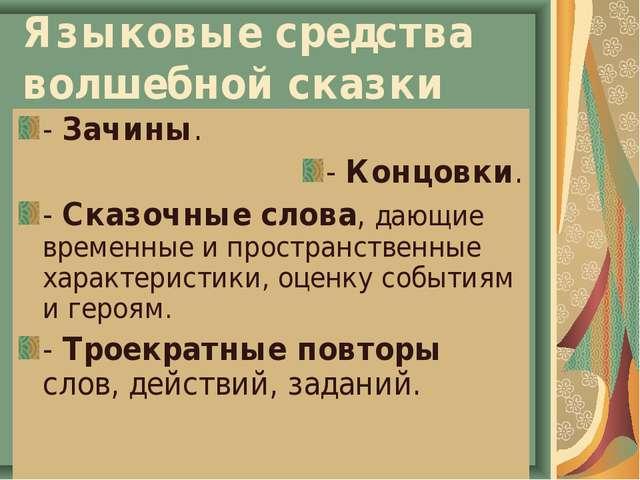 Языковые средства волшебной сказки - Зачины. - Концовки. - Cказочные слова, д...