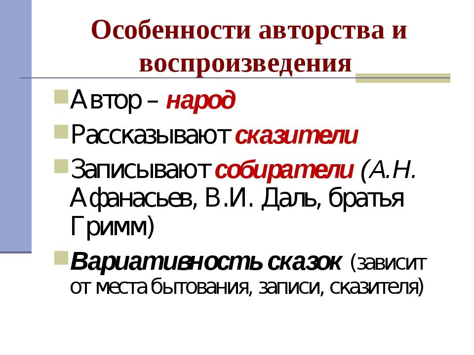 Особенности авторства и воспроизведения Автор – народ Рассказывают сказители...