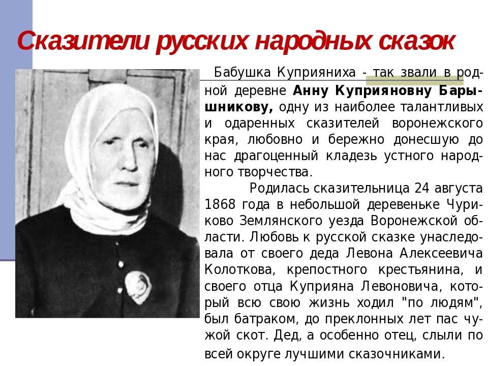 Сказители русских народных сказок Бабушка Куприяниха - так звали в род-ной де...